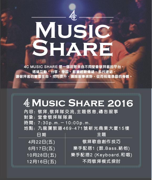 musicshare-01